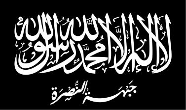 Flag_of_the_Al-Nusra_Front.svg (1)